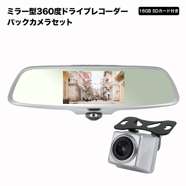 ドライブレコーダー 360度 ミラー型 2カメラ ダブル録画 200万画素 駐車監視 簡単取付 ルームミラーモニター ドライブレコーダー ミラー 車載カメラ バックミラー 全方向撮影 バックカメラ モニター セット 前後カメラ あおり運転対策 ステッカー