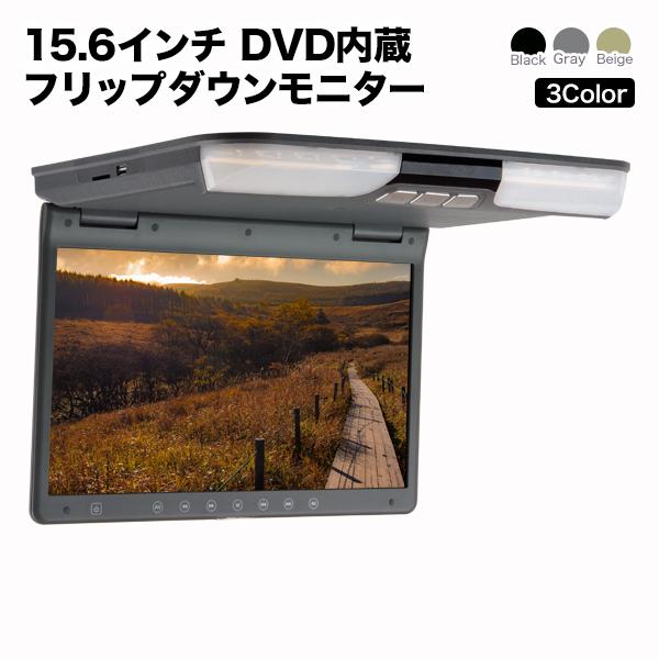 送料無料 フリップダウンモニター 15.6インチ DVD内蔵 WXGA液晶 ギフト プレゼント ご褒美 フリップダウン カーアクセサリ 車用 液晶 大画面 迫力 至上 DVD15.6インチ リア モニター オート電源 セーブ機能 大型液晶モニター TVゲーム搭載 1366×768pix HDMI SD WXGA液晶モニター 高画質 3色液晶王国 DVDプレーヤー USB 安心1年保証