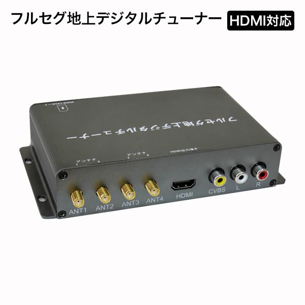 フルセグチューナー 地デジチューナー 【4×4】 フルセグ地上デジタルチューナー 車載用 HDMI
