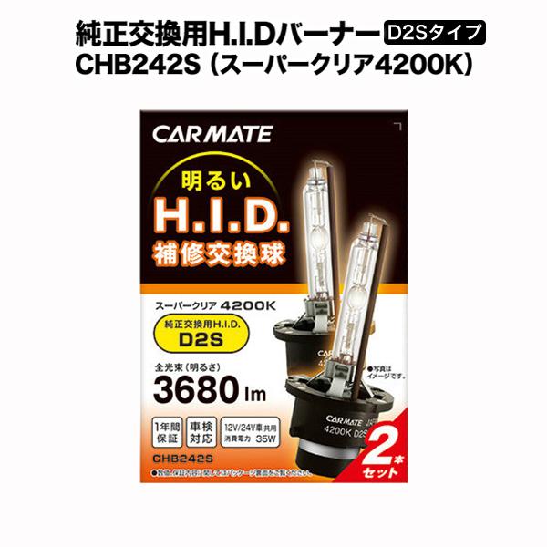 HID バルブ カーメイト CHB242S スーパークリア 4200K D2S 純正交換用H.I.D.バーナー