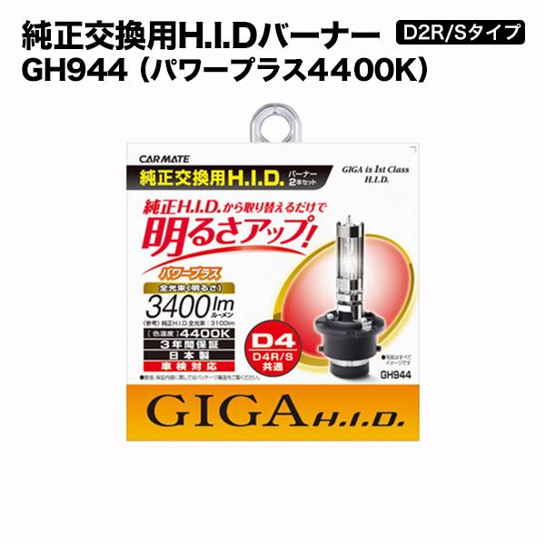 HID バルブ カーメイト GH944 パワープラス 4400K D4R / D4S 純正交換用H.I.D.バーナー