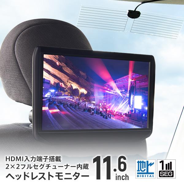 フルセグ内蔵 リアモニター 11.6インチ 2×2 地デジチューナー HDMI ヘッドレストモニター オンダッシュモニター 取り付け場所自由 選べる4種のブラケット 車載
