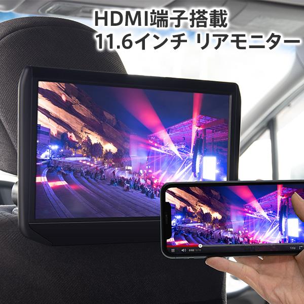 11.6インチ リアモニター HDMI 取り付け場所自由 選べる4種のブラケット 大画面 ヘッドレストモニター 車載 高画質 マルチモニター オンダッシュモニター