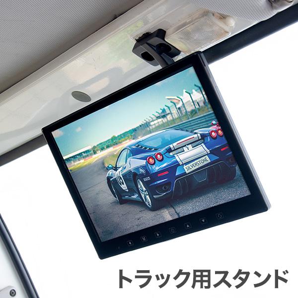 HDMI入力端子搭載 12.5インチオンダッシュモニター トラック用ブラケット 24V対応 テレビ モニター ルームミラー