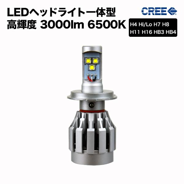 【全品対象クーポン】 ledヘッドライト 一体型 【静音設計】次世代cree社LED採用 H4 Hi/Lo H7 H8 H11 H16 HB3 HB4 LEDヘッドライト プリウス対応