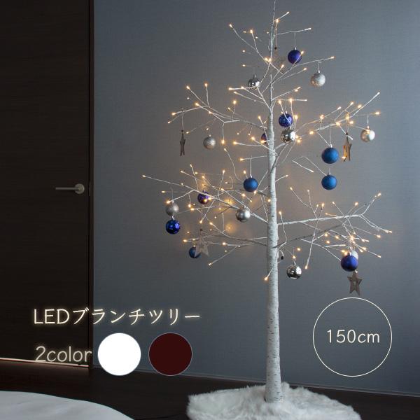 クリスマスツリー LED ブランチツリー ホワイト ブラウン 150cm 欧米 おしゃれ 木 枝ツリー イルミネーションライト 飾り 電飾