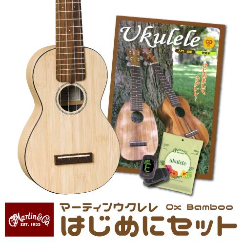【はじめにセット】 OX Uke Bamboo