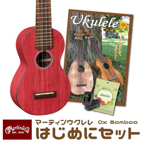 【はじめにセット】OX Uke Bamboo