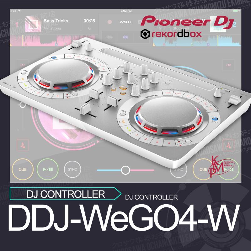 Pioneer DDJ-WEGO4-W【パイオニア】【DJコントローラー】【ウィーゴー】【送料無料】