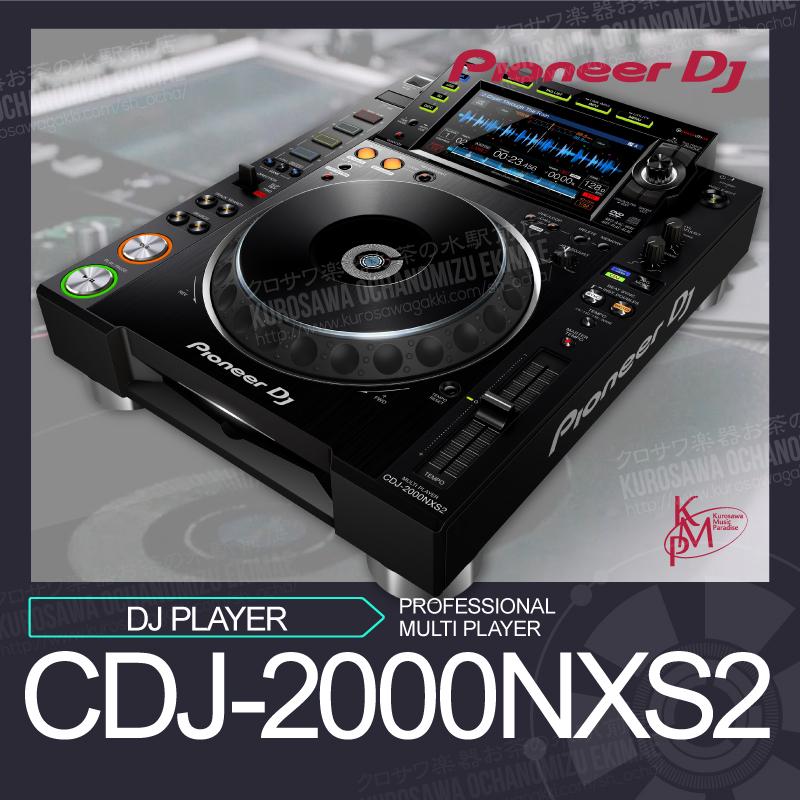 Pioneer CDJ-2000NXS2【PERFORMANCE PLAYER】【パイオニアDJ】【ネクサス2】【送料無料】 MULTI