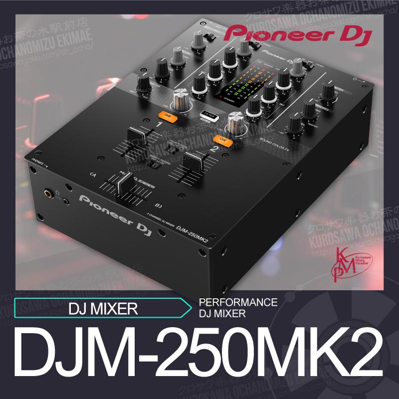 Pioneer DJM-250MK2-PERFORMANCE DJ MIXER【パイオニア】【パフォーマンスDJミキサー】【2Ch】【送料無料】