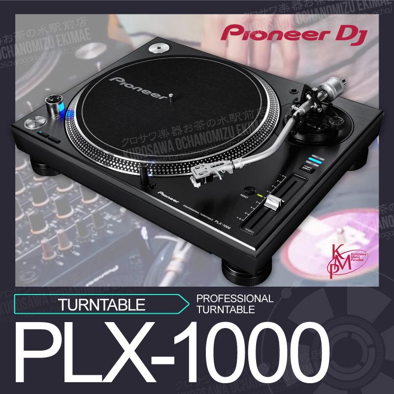 Pioneer PLX-1000 PROFESSIONAL TURNTABLE【パイオニア】【ターンテーブル】【DJ】【プロフェッショナル・ターンテーブル】【送料無料】