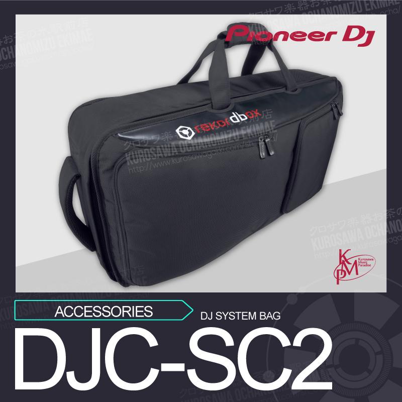 Pioneer DJC-SC2【パイオニア】【DJ SYSTEM BAG】【送料無料】