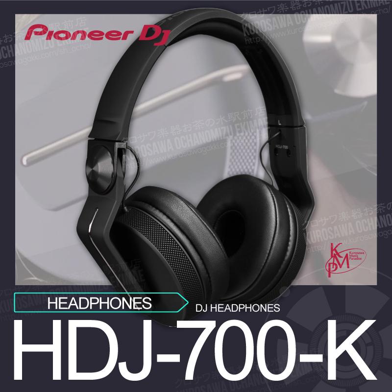 HEADPHONES PioneerHDJ-700-K【パイオニア】【DJ (black)】【送料無料】