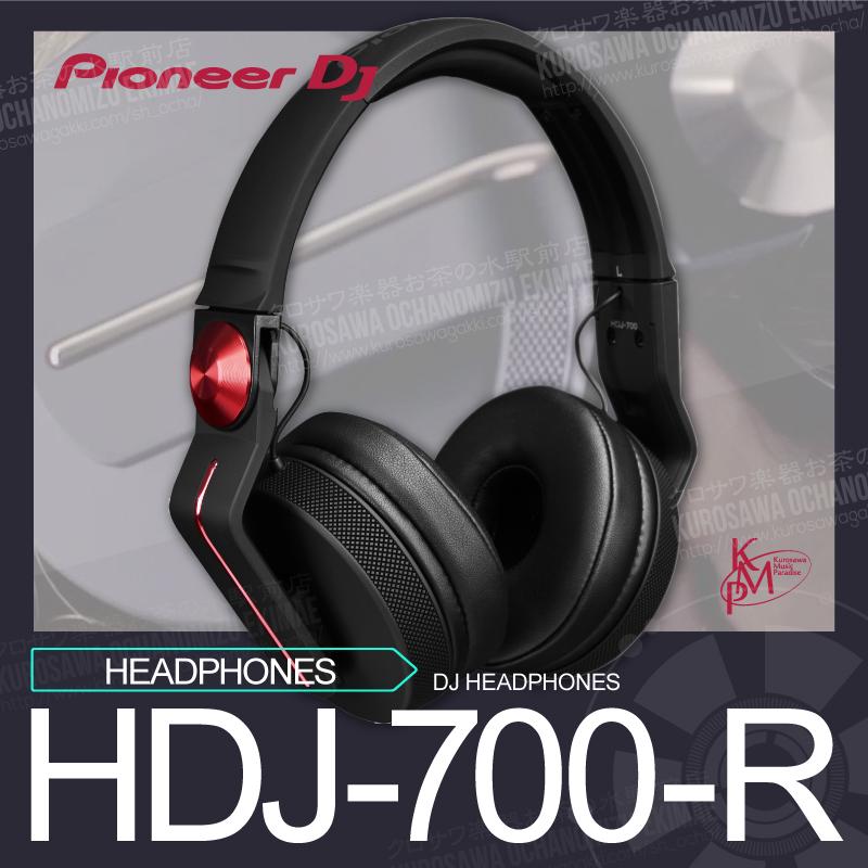 PioneerHDJ-700-R【パイオニア】【DJ HEADPHONES (red)】【送料無料】