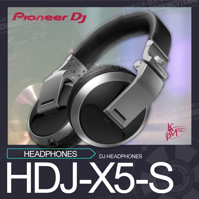 PioneerHDJ-X5-S【パイオニア】【DJ HEADPHONES (black)】【送料無料】