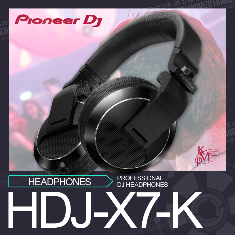 PioneerHDJ-X7-K【パイオニア】【PROFESSIONAL DJ HEADPHONES (black)】【送料無料】