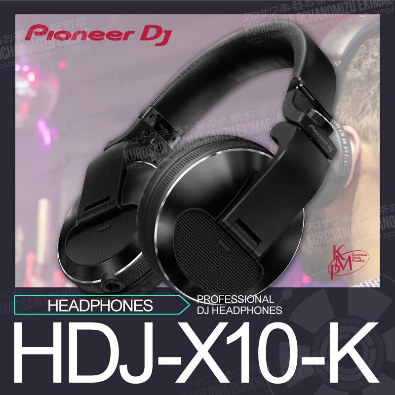 PioneerHDJ-X10-K【パイオニア】【PROFESSIONAL DJ HEADPHONES (black)】【送料無料】