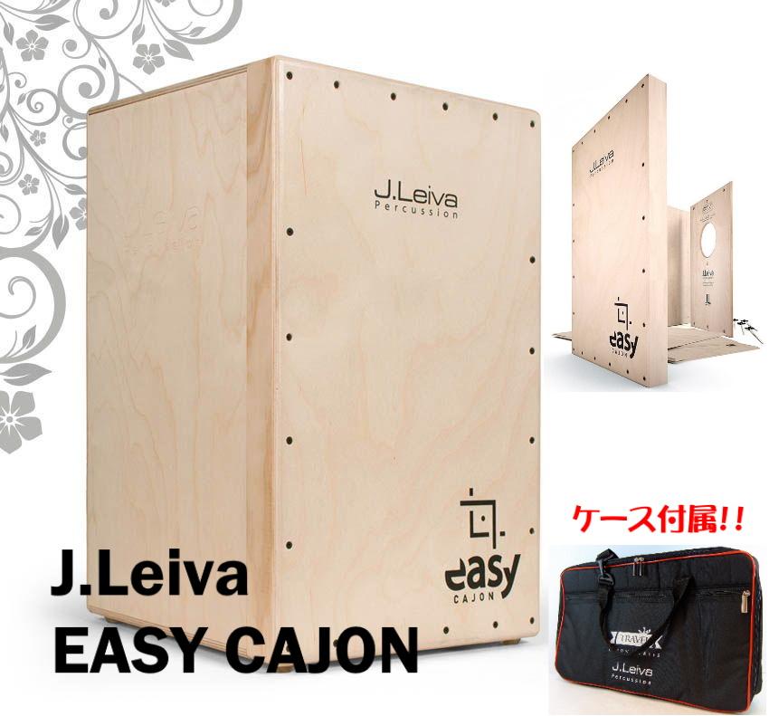 カホン初心者にもオススメのモデル J.Leiva お得なキャンペーンを実施中 EASY 超目玉 CAJON 専用ケース付属 Spain in 折り畳み式カホン Made