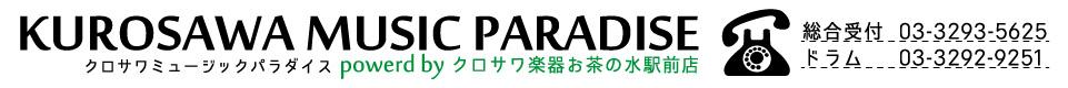 """クロサワミュージックパラダイス:楽器の街""""御茶ノ水""""から配信するSUPER WEB SHOP"""