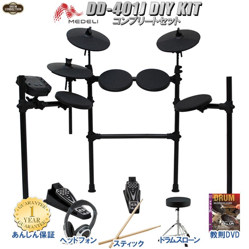 電子ドラム お買い得な電子ドラムが登場 《メデリ》 MEDELI 至上 メーカー保証付き DD-401J DIY 送料無料 コンプリートセット お茶の水ドラムコネクション 新品特価品 人気 KIT 買収 ドラムセット