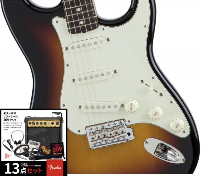 Fender フェンダー Made in Japan Traditional '60s Stratocaster , Rosewood, 3-Color Sunburst 【豪華13点セット!!】 【3カラー・サンバースト】 (エレキギター/ストラトキャスター)【国産・日本製】【送料無料】