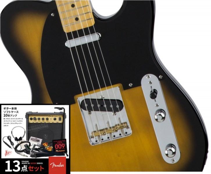 Fender フェンダー MADE IN JAPAN TRADITIONAL 50S TELECASTER 【豪華13点セット!!】Maple Fingerboard, 2-Color Sunburst【2 カラー・サンバースト】【国産・日本製】【テレキャスター】【送料無料】