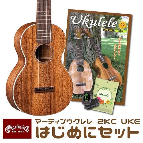 Martin 【はじめにセット】 2K Concert Uke【お茶の水駅前店】