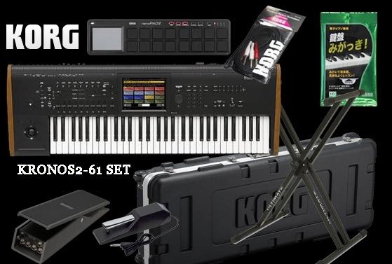 KORG KRONOS 61 【KRONOS2-61】【61鍵盤】【完全数量限定/豪華スーパー8点セット!】【送料無料】