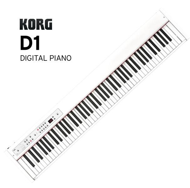 KORG D1 WH【ホワイトカラー】【DIGITAL PIANO/スピーカー非搭載デジタル・ピアノ】【ワイアレスヘッドホン、お手入れセットプレゼント実施中】【ダンパーペダル/譜面立て付属】