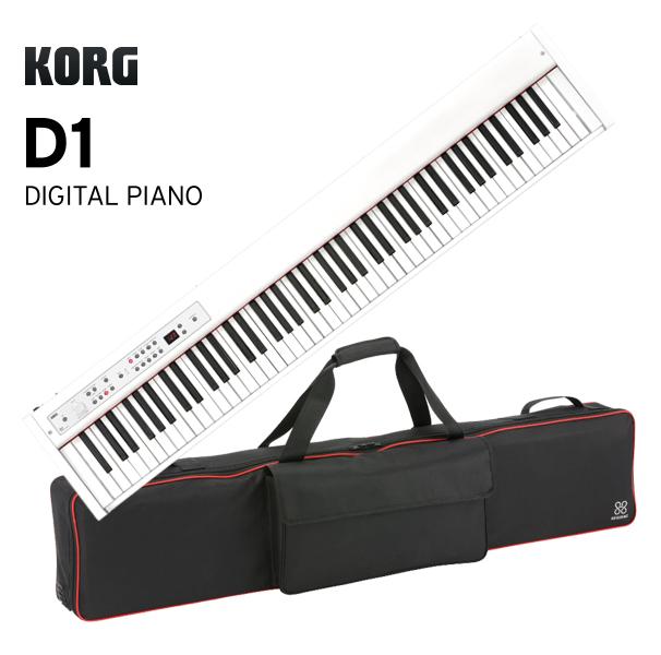 KORG D1 WH【ホワイトカラー】+ 専用ソフトケース(SC-D1)セット【DIGITAL PIANO/スピーカー非搭載デジタル・ピアノ】【ワイアレスヘッドホン、お手入れセットプレゼント実施中】【ダンパーペダル/譜面立て付属】