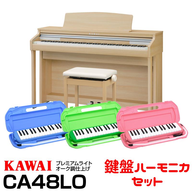 【高低自在椅子&ヘッドフォン付属】KAWAI CA48LO【ライトオーク調】【お得な鍵盤ハーモニカセット!】【河合楽器・カワイ】【電子ピアノ・デジタルピアノ】【送料無料】