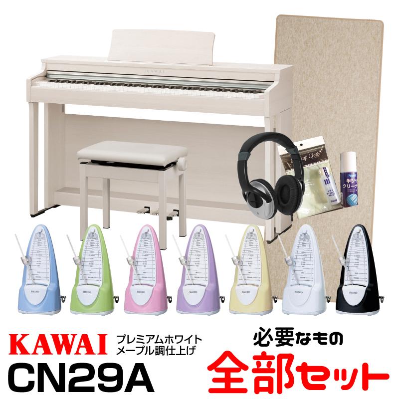 KAWAI CN29A【プレミアムホワイトメープル調仕上げ】【必要なものが全部揃うセット】【高低自在椅子&ヘッドフォン付属】【河合楽器・カワイ】【電子ピアノ・デジタルピアノ】【送料無料】