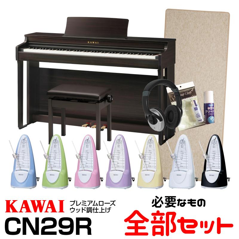 KAWAI CN29R【プレミアムローズウッド調仕上げ】【必要なものが全部揃うセット】【高低自在椅子&ヘッドフォン付属】【河合楽器・カワイ】【電子ピアノ・デジタルピアノ】【送料無料】
