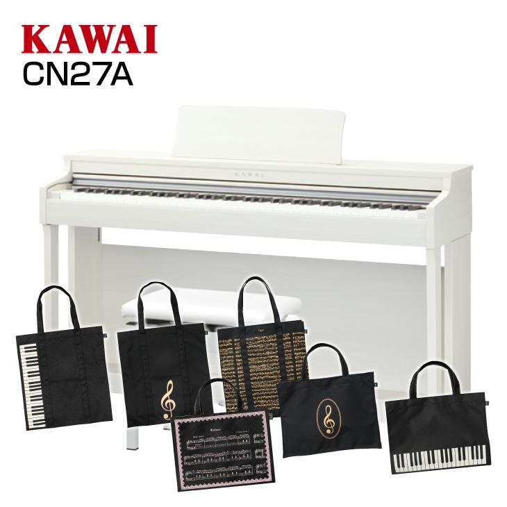 【高低自在椅子&ヘッドフォン付属】KAWAI CN27A 【プレミアムホワイトメープル】【選べるレッスンバッグセット】【河合楽器・カワイ】【電子ピアノ・デジタルピアノ】【送料無料】