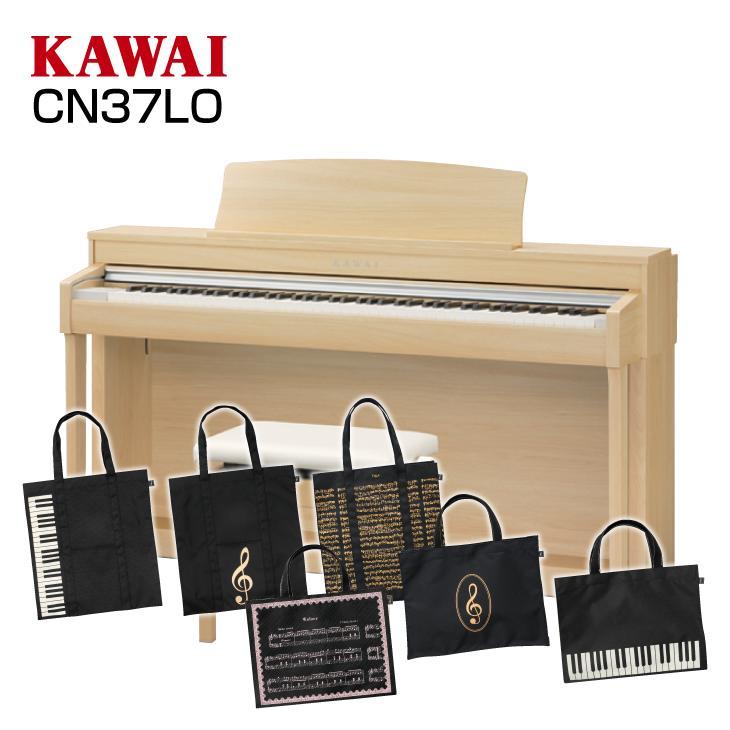 【高低自在椅子&ヘッドフォン付属】KAWAI CN37LO 【プレミアムライトオーク】【選べるレッスンバッグセット】【河合楽器・カワイ】【電子ピアノ・デジタルピアノ】【送料無料】