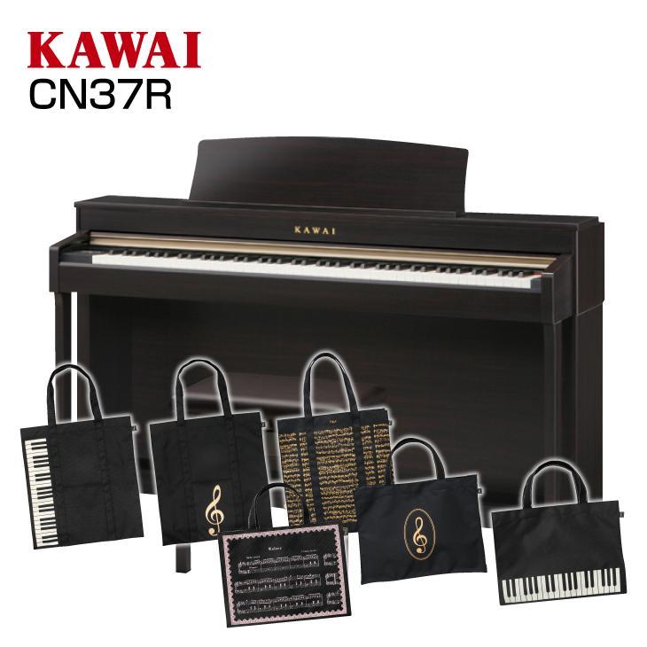 【高低自在椅子&ヘッドフォン付属】KAWAI CN37R 【プレミアムローズウッド】【選べるレッスンバッグセット】【河合楽器・カワイ】【電子ピアノ・デジタルピアノ】【送料無料】