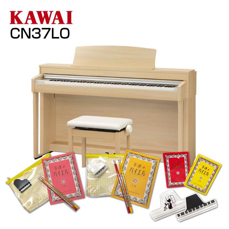 【高低自在椅子&ヘッドフォン付属】KAWAI CN37LO 【プレミアムライトオーク】【選べる可愛いプレゼントセット】【河合楽器・カワイ】【電子ピアノ・デジタルピアノ】【送料無料】
