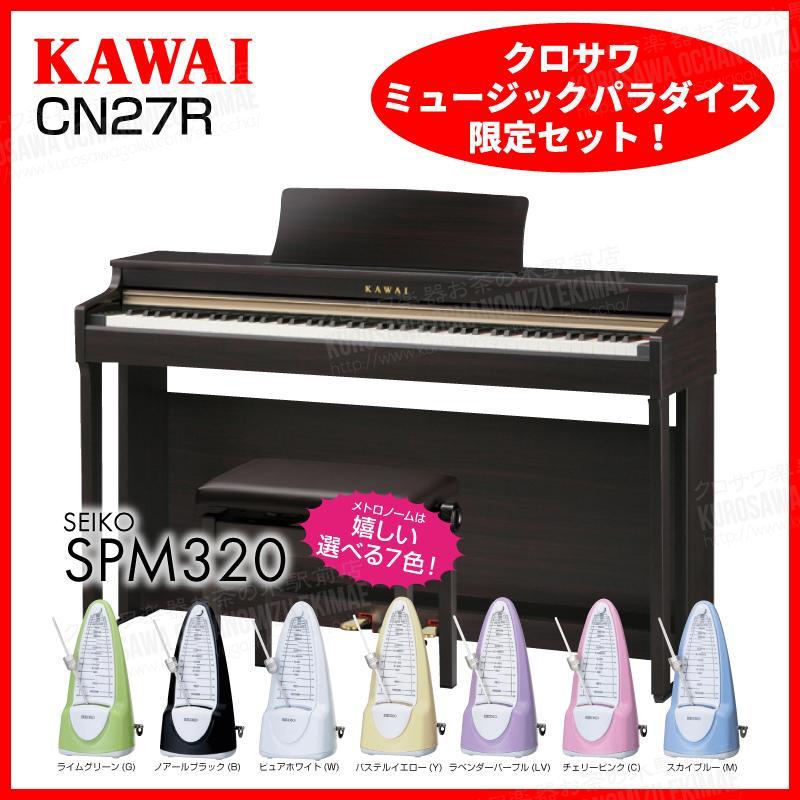 【高低自在椅子&ヘッドフォン付属】KAWAI CN27R 【ローズウッド】【お得なメトロノームセット】【河合楽器・カワイ】【電子ピアノ・デジタルピアノ】【送料無料】