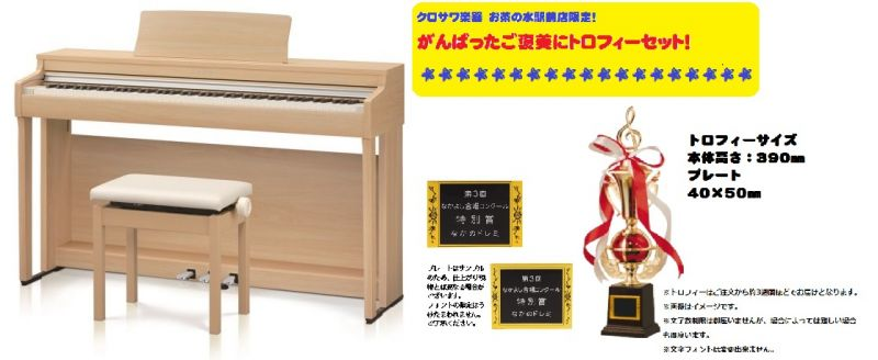 【高低自在椅子&ヘッドフォン付属】KAWAI CN27LO 【プレミアムライトオーク】【がんばったご褒美にトロフィーセット!】【5月11日入荷予定!】【河合楽器・カワイ】【電子ピアノ・デジタルピアノ】【送料無料】