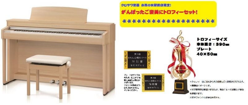【高低自在椅子&ヘッドフォン付属】KAWAI CN37LO 【プレミアムライトオーク】【がんばったご褒美にトロフィーセット!】【河合楽器・カワイ】【電子ピアノ・デジタルピアノ】【送料無料】