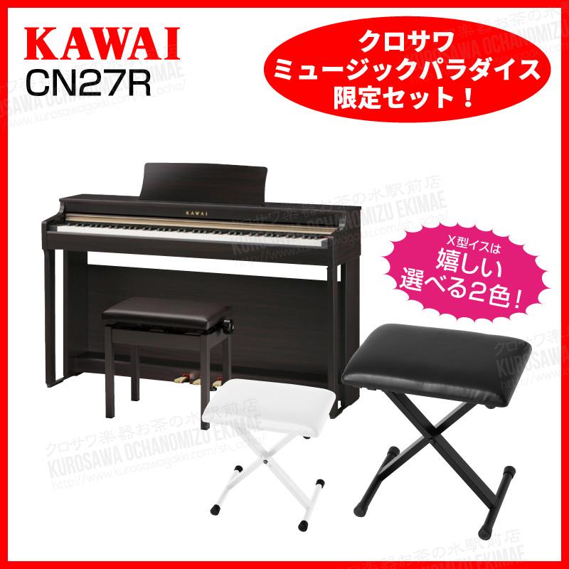 【高低自在椅子&ヘッドフォン付属】KAWAI CN27R 【ローズウッド】【お子様と一緒にピアノが弾けるセット!】【河合楽器・カワイ】【電子ピアノ・デジタルピアノ】【送料無料】