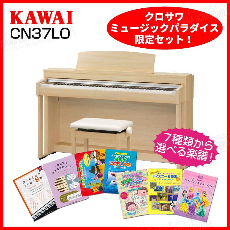 【高低自在椅子&ヘッドフォン付属】KAWAI CN37LO 【プレミアムライトオーク】【お得な選べる楽譜セット!】【河合楽器・カワイ】【電子ピアノ・デジタルピアノ】【送料無料】