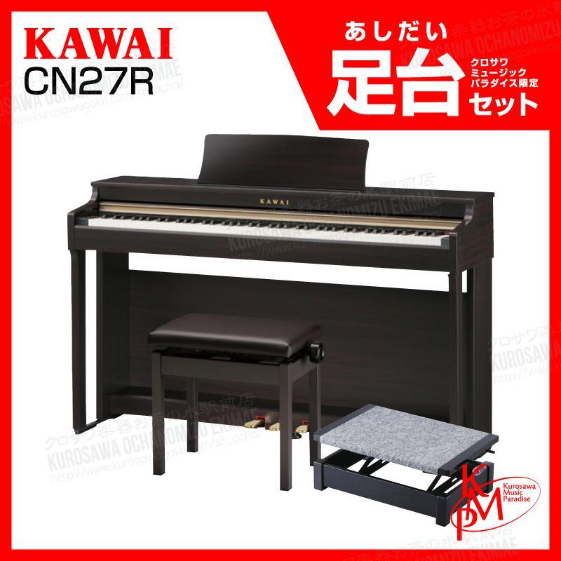 【高低自在椅子&ヘッドフォン付属】KAWAI CN27R 【ローズウッド】【お得な足台セット!】【河合楽器・カワイ】【電子ピアノ・デジタルピアノ】【送料無料】