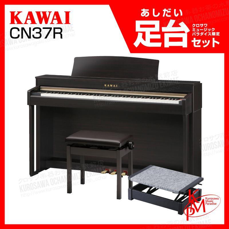 【高低自在椅子&ヘッドフォン付属】KAWAI CN37R 【プレミアムローズウッド】【お得な足台セット!】【河合楽器・カワイ】【電子ピアノ・デジタルピアノ】【送料無料】