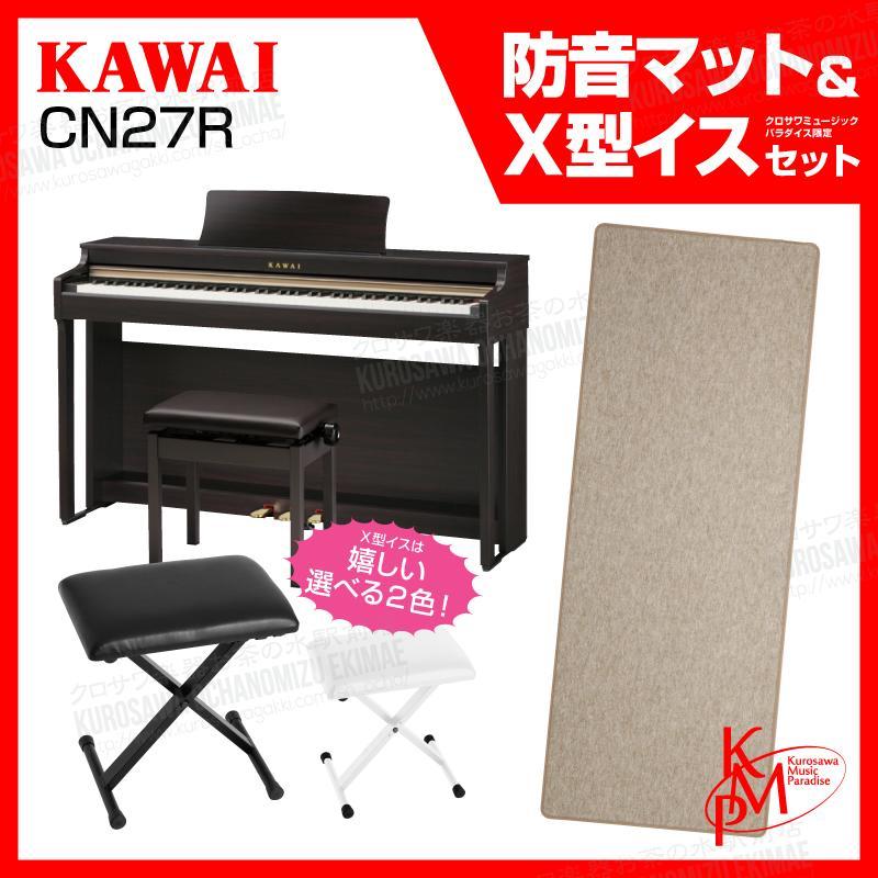 【高低自在椅子&ヘッドフォン付属】KAWAI CN27R 【ローズウッド】【お得な防音マット&X型イスセット!】【河合楽器・カワイ】【電子ピアノ・デジタルピアノ】【送料無料】