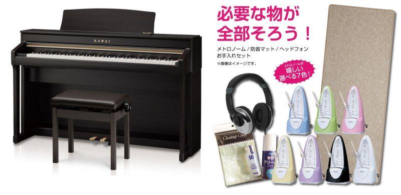 【高低自在椅子&ヘッドフォン付属】KAWAI CA78R【プレミアムローズウッド調】【河合楽器・カワイ】【電子ピアノ・デジタルピアノ】【必要なものが全部揃うセット】【送料無料】
