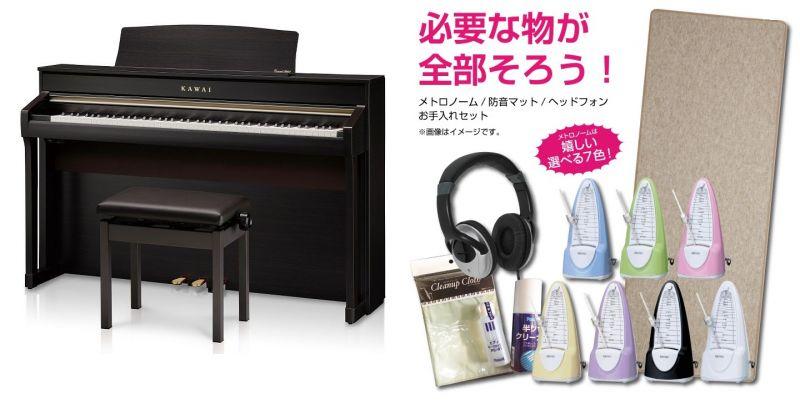 【高低自在椅子&ヘッドフォン付属】KAWAI CA98R【プレミアムローズウッド調】【河合楽器・カワイ】【電子ピアノ・デジタルピアノ】【必要なものが全部揃うセット】【送料無料】