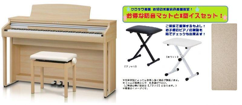 【高低自在椅子&ヘッドフォン付属】KAWAI CA48LO【ライトオーク調】【河合楽器・カワイ】【電子ピアノ・デジタルピアノ】【お得な防音マット&X型イスセット!】【送料無料】