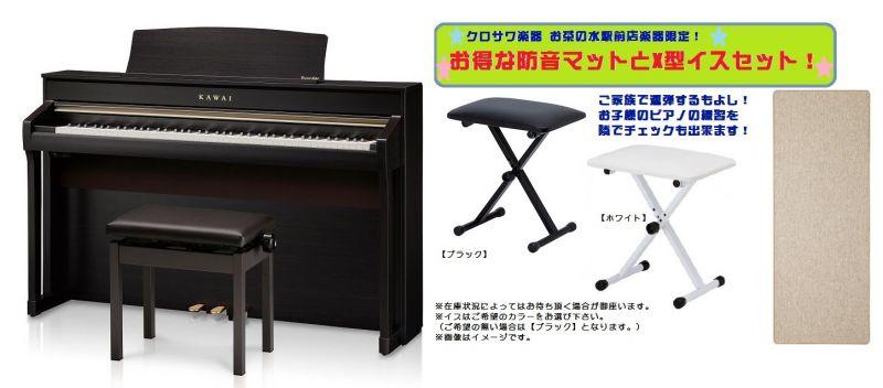【高低自在椅子&ヘッドフォン付属】KAWAI CA98R【プレミアムローズウッド調】【河合楽器・カワイ】【電子ピアノ・デジタルピアノ】【お得な防音マット&X型イスセット!】【送料無料】, 熊猫ハウス:e9af070e --- jpworks.be